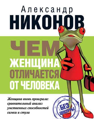 Александр Никонов, Чем женщина отличается от человека