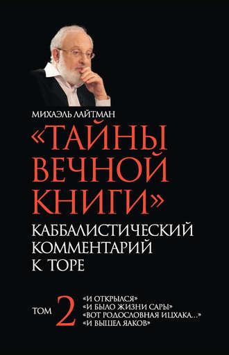 Михаэль Лайтман, «Тайны Вечной Книги». Каббалистический комментарий к Торе. Том 2