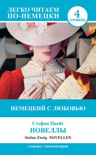 Стефан Цвейг, Е. Перфилова, Немецкий с любовью. Новеллы / Novellen
