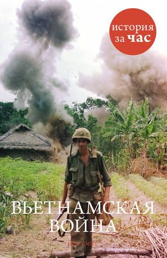 Нил Смит, Вьетнамская война