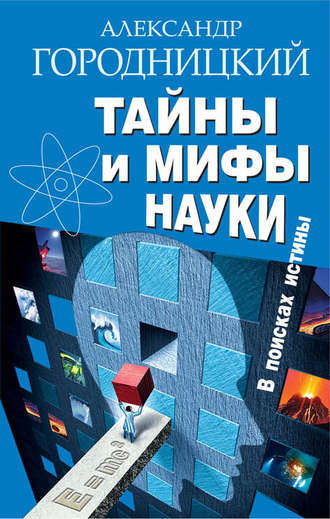 Александр Городницкий, Тайны и мифы науки. В поисках истины