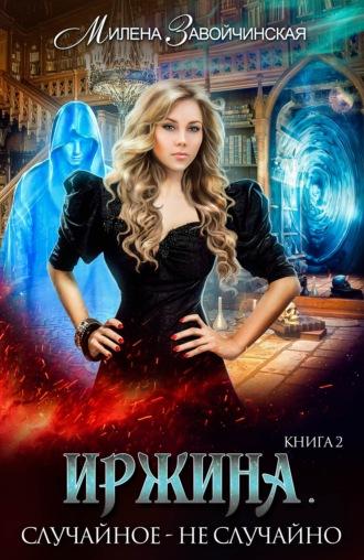Милена Завойчинская, Иржина. Случайное – не случайно