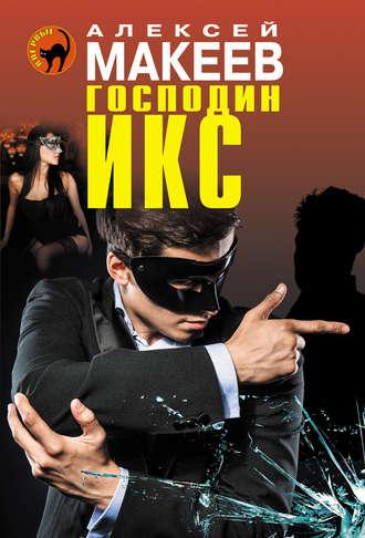 Алексей Макеев, Господин Икс