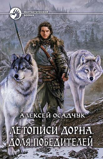Алексей Осадчук, Летописи Дорна. Доля победителей