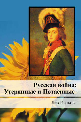 Лев Исаков, Русская война: Утерянные и Потаённые
