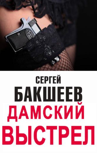 Сергей Бакшеев, Дамский выстрел