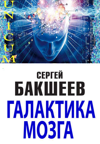Сергей Бакшеев, Галактика мозга