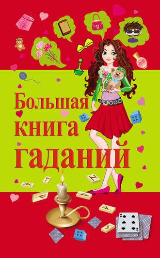 Виктор Барановский, Большая книга гаданий