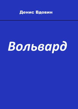 Денис Вдовин, Вольвард