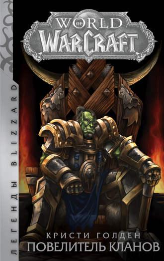 Кристи Голден, World of Warcraft. Повелитель кланов