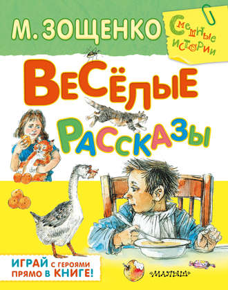 Михаил Зощенко, Весёлые рассказы (сборник)
