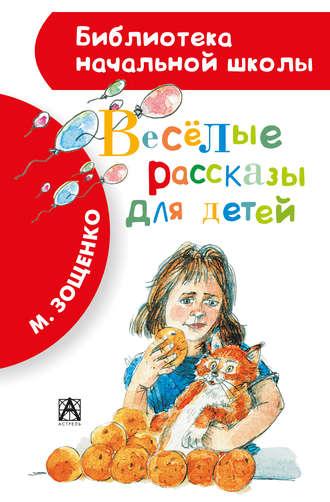 Михаил Зощенко, Весёлые рассказы для детей (сборник)
