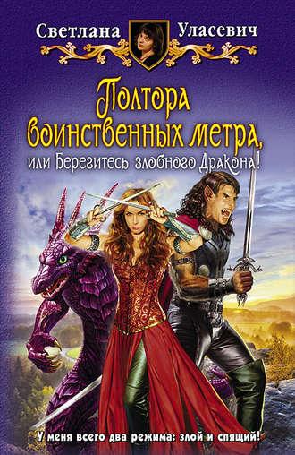 Светлана Уласевич, Полтора воинственных метра, или Берегитесь злобного Дракона!