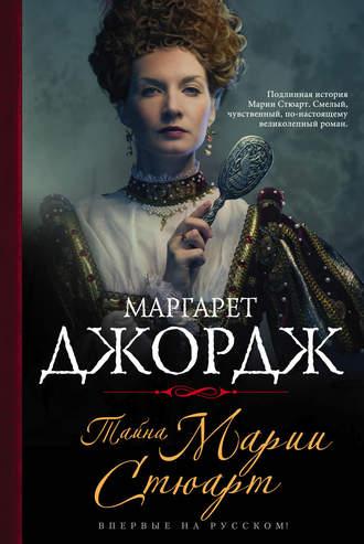 Маргарет Джордж, Тайна Марии Стюарт