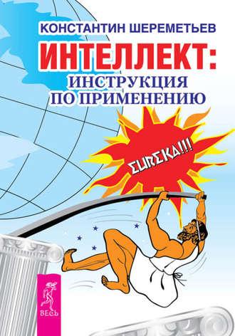 Константин Шереметьев, Интеллект: инструкция по применению