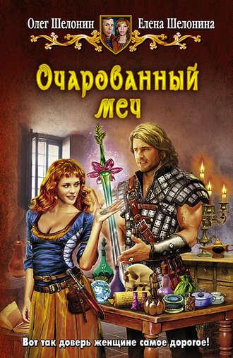 Олег Шелонин, Елена Шелонина, Очарованный меч