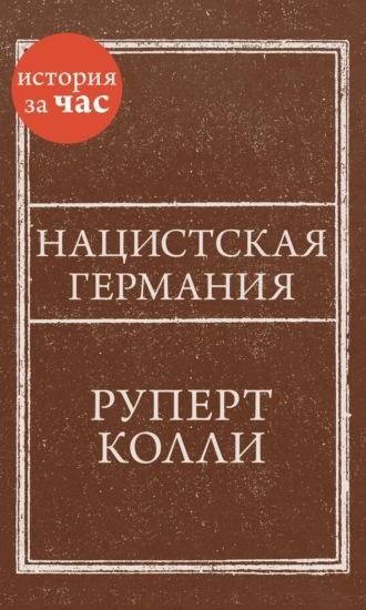 Руперт Колли, Нацистская Германия