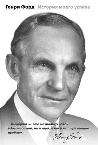 Генри Форд, История моего успеха