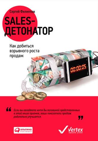 Сергей Филиппов, Sales-детонатор. Как добиться взрывного роста продаж
