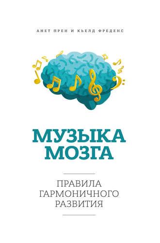 Кьелд Фреденс, Анет Прен, Музыка мозга. Правила гармоничного развития