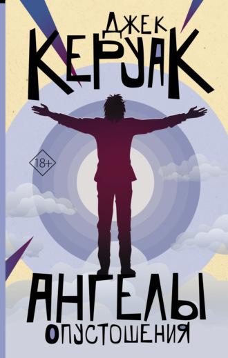 Джек Керуак, Ангелы Опустошения