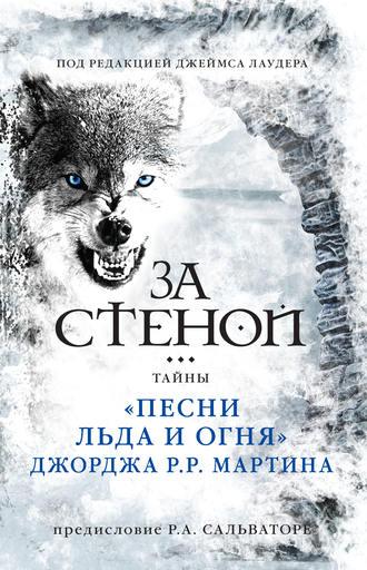Джеймс Лаудер, За стеной: тайны «Песни льда и огня» Джорджа Р. Р. Мартина
