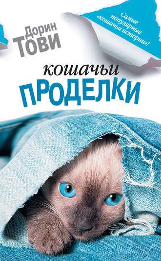 Дорин Тови, Кошачьи проделки (сборник)