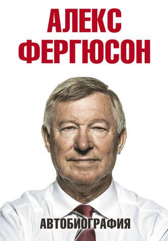 Алекс Фергюсон, Автобиография