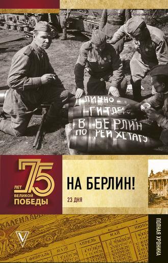 Андрей Сульдин, Битва за Берлин. Полная хроника – 23 дня и ночи
