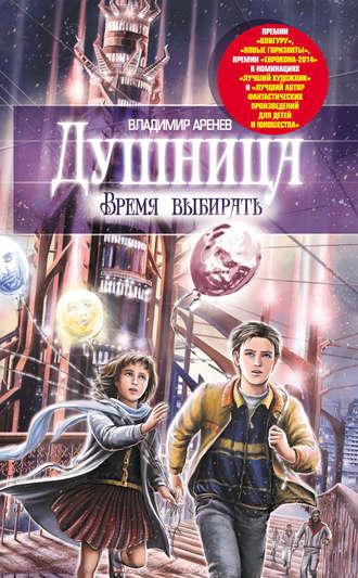 Владимир Аренев, Душница. Время выбирать