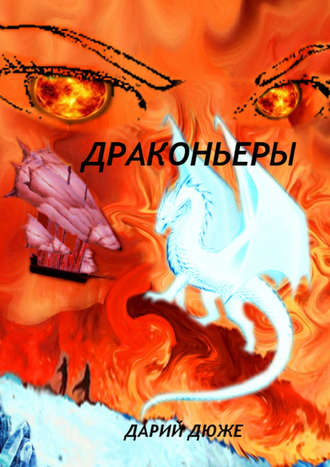 Дарий Дюже, Драконьеры