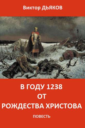 Виктор Дьяков, В году 1238 от Рождества Христова