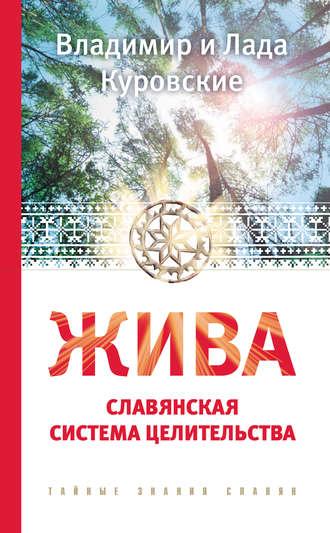 Владимир Куровский, Лада Куровская, Жива. Славянская система целительства