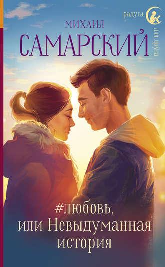 Михаил Самарский, #любовь, или Невыдуманная история