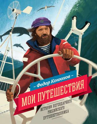 Федор Конюхов, Мои путешествия
