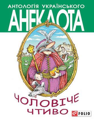 Олексій Кононенко, Чоловіче чтиво. Комедія з елементами драми