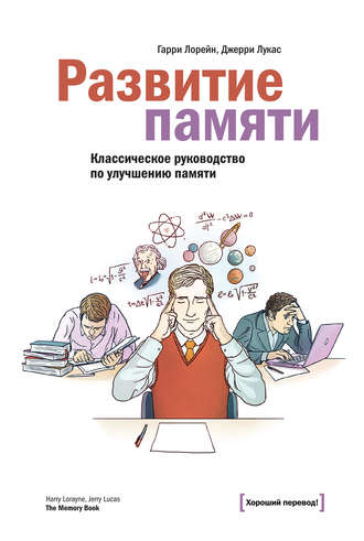 Джерри Лукас, Гарри Лорейн, Развитие памяти