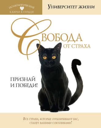 О. Быкова, Свобода от страха. Признай и победи!