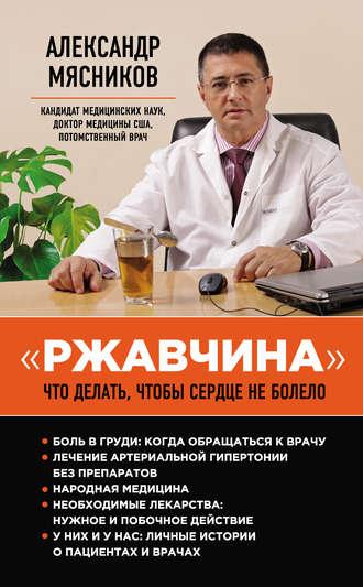 Александр Мясников, «Ржавчина». Что делать, чтобы сердце не болело