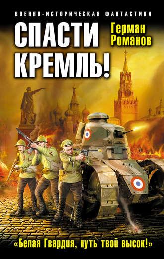 Герман Романов, Спасти Кремль! «Белая Гвардия, путь твой высок!»