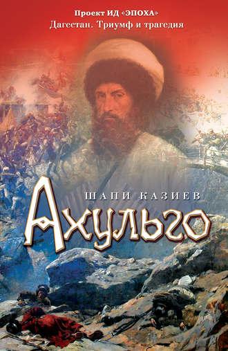 Шапи Казиев, Ахульго