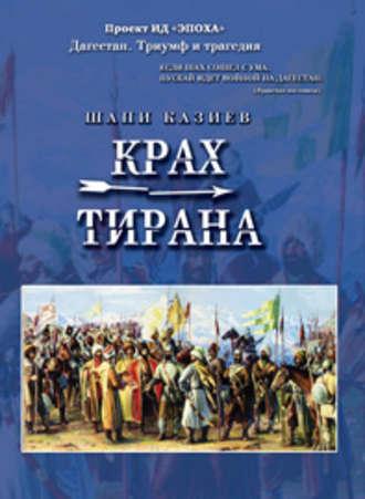 Шапи Казиев, Крах тирана