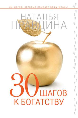Наталья Правдина, 30 шагов к богатству