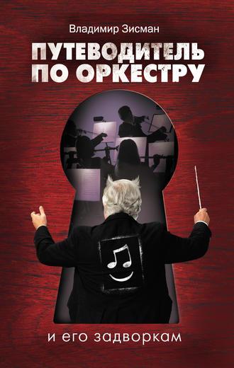 Владимир Зисман, Путеводитель по оркестру и его задворкам