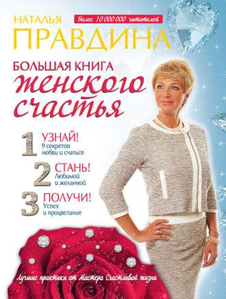 Наталия Правдина, Большая книга женского счастья