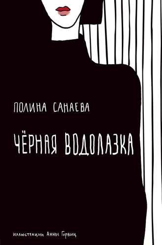 Полина Санаева, Черная водолазка