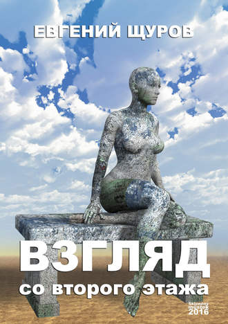 Евгений Щуров, Взгляд со второго этажа