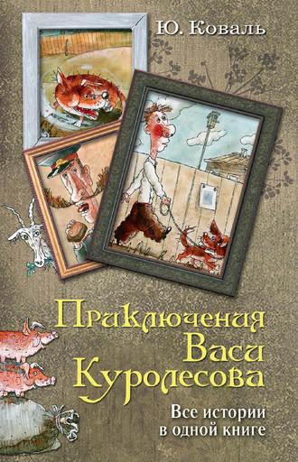 Юрий Коваль, Приключения Васи Куролесова. Все истории в одной книге