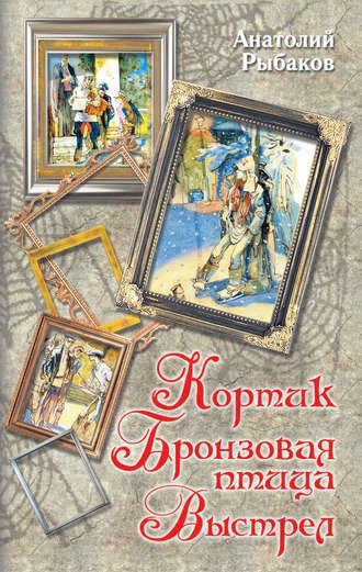 Анатолий Рыбаков, Кортик. Бронзовая птица. Выстрел (сборник)
