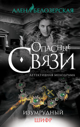 Алёна Белозерская, Изумрудный шифр